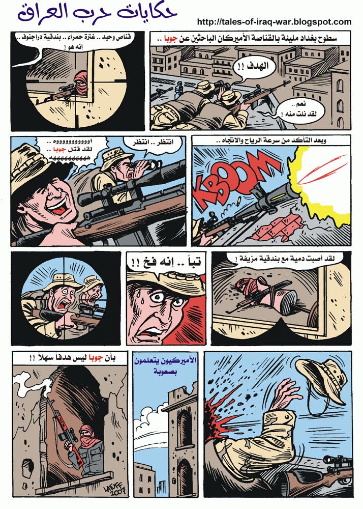[tales+of+iraq+war+27+Arabic.jpg]