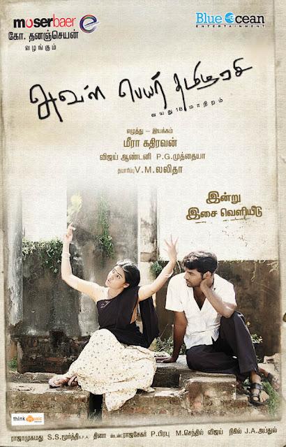 Aval Peyar Tamilarasi  movie review