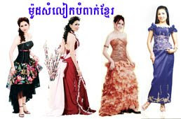 Cambodia Clothing Design