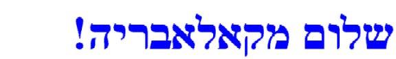 Jewish Calabria קאלאבריה יוהדית