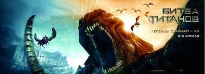 Kraken du Choc des Titans