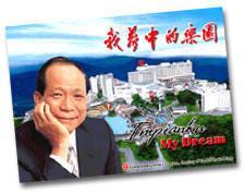 Lim Goh Tong's Dream