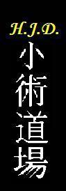 Ho Jutsu Dojo
