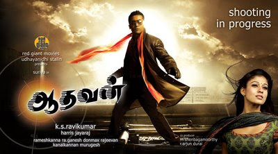 tamil movie aadhavan