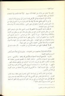 Ibn Taymiah and Christinaity (VERY IMP)