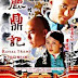 ROYAL TRAMP [2008] [China]