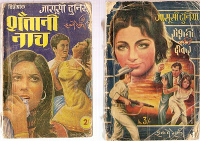PDF HINDI NOVELS DOWNLOAD