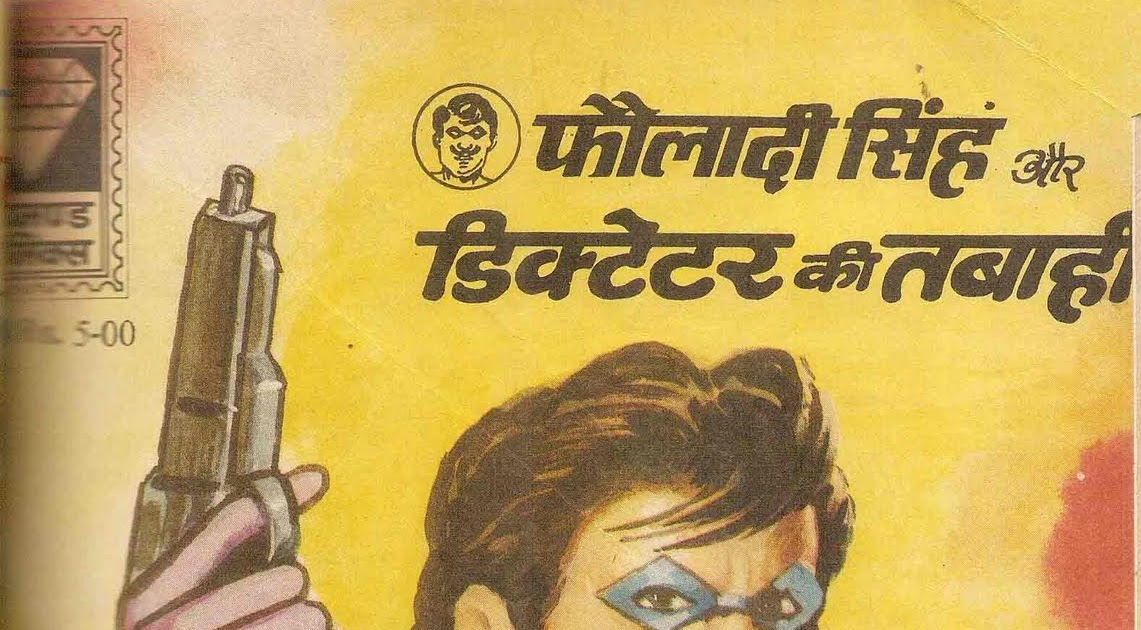 Fauladi Singh Aur Antariksh Ki Aatma (Hindi) (Diamond Comics Fauladi Singh Book 3) 14