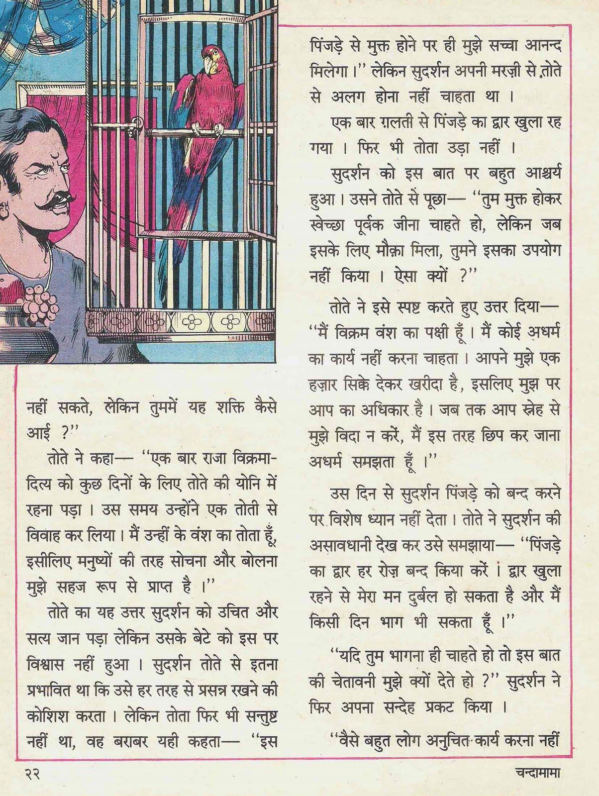 Vikram Aur Betaal Stories In Hindi Pdf