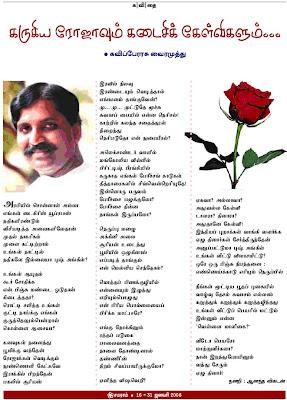 latest tamil kavithai by vairamuthu laksan kadhal kavithaigal kathale