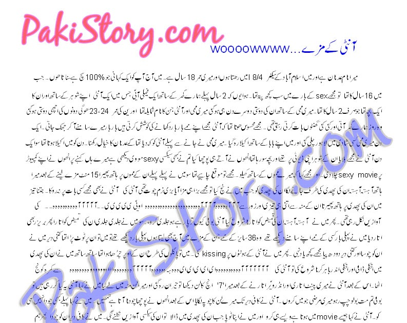 Hot Sexy Stories In Real Urdu - Sex Video-5793