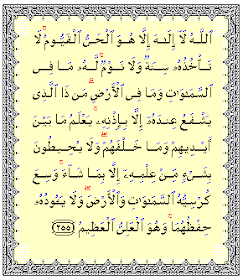 kali grafi kaligrafi ayat kursi wallpapers kali grafi blogger