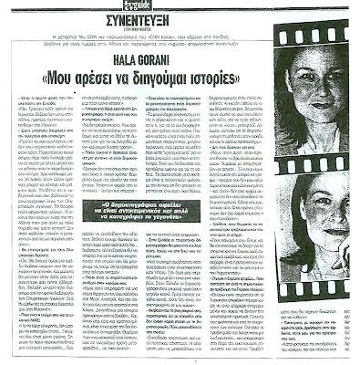 Linking to Hala Gorani: 2008