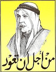 نظام الحكم في الكويت ديمقراطي، السيادة فيه للأمة مصدر السلطات جميعاً