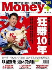 Money+理財家創刊號(10月1日上市)