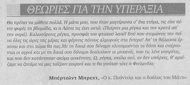 ΕΙΚΟΝΕΣ ΜΕ ΛΟΓΙΑ ΤΟΥ ΜΠΕΡΤΟΛΤ ΜΠΡΕΧΤ