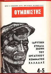 τεύχος 4-5 (Μάης -Ιούλης 1966)
