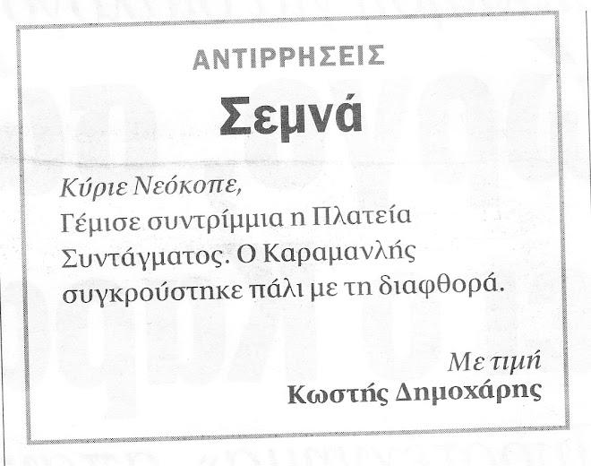 ΣΕΜΝΕΣ ΑΝΤΙΡΡΗΣΕΙΣ