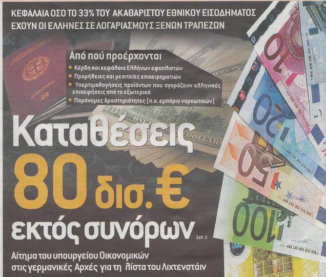 ΣΥΓΧΡΟΝΟΙ ΧΡΥΣΟΚΑΝΘΑΡΟΙ - ΠΑΤΡΙΩΤΕΣ