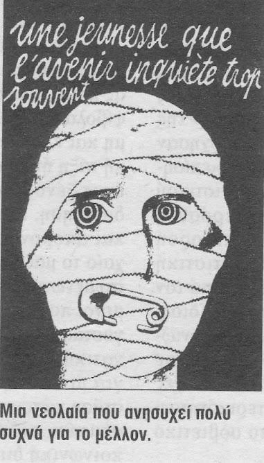 ΜΑΗΣ 1968 ΑΠΟ ΤΟ ΠΡΩΤΟΤΥΠΟ