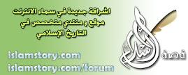 موقع قــصــة الأســلامـ