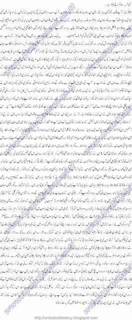 Urdu Sex Story In Urdu Fonts 81