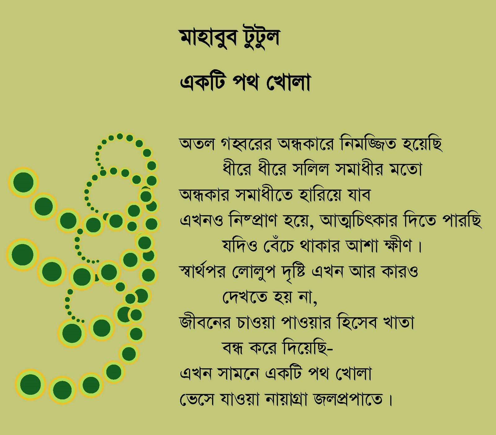 Bangla Kobita: March 2010