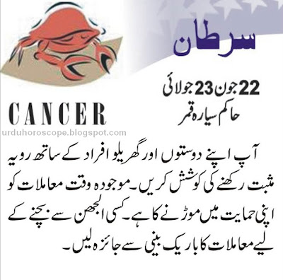 today horoscope in urdu cancer