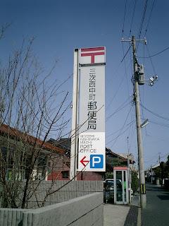 郵政省時代の郵便局の看板~三次...