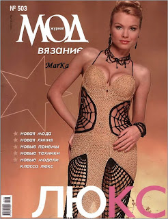 Журнал мод 4(503) 2008 Люкс