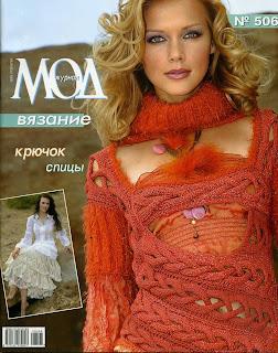 Журнал Мод 506
