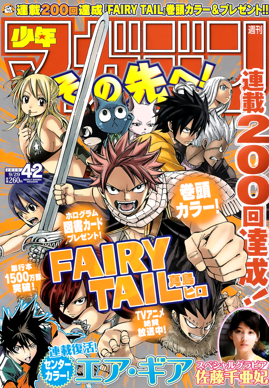 Fairy Tail Chap 200