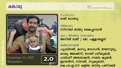 Kangaru (Prithviraj, Kavya Madhavan) - Malayalam Film Review