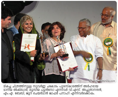 IFFK Award Winners