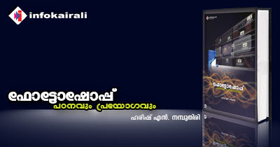 Photoshop Padanavum Prayogavum - A tutorial text on Adobe Photoshop CS3 in Malayalam