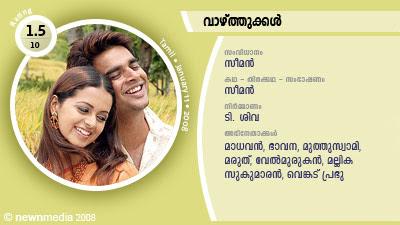 Vaazhthukkal - Tamil Movie starring Madhavan, Bhavana.