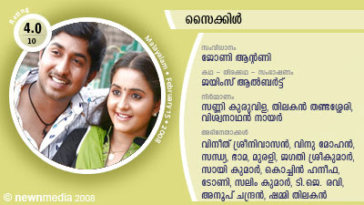 Cycle - A Film by Johny Antony Starring Vineeth Sreenivasan, Bhama, Vinu Mohan and Sandhya.