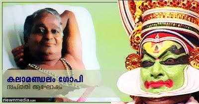 കലാമണ്ഡലം ഗോപി - സപ്തതി ആഘോഷം | Kalamandalam Gopi - Sapthathi (70th BirthDay Celebrations)