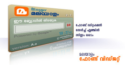 Malayalam Unicode Font Detection - Blog Search, System Time