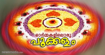 Onam, Pookkalam, Atham, Kuttikkalam, Childhood, Memory, Memories, Thumpi Mamam, Photo Narayanan, Foto, Thumbi