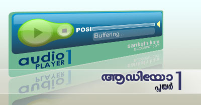 Audio Player 1: A simple solution to add sound files to your blog.