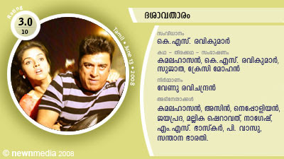 Dasavatharam; Starring Kamal Hassan (Kamalahasan), Asin Thottungal, Mallika Sherawat, Nepolean, Jayaprada, Nagesh, M.S. Bhaskar; Directed by K.S. Ravichandran and Produced by Aascar Venu Ravichandran.
