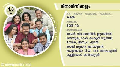 Minnaminnikkoottam: Directed by Kamal, Starring Meera Jasmine, Narein, Indrajith, Jayasurya, Roma, Anoop Chandran, Samvritha Sunil, Radhika, Sai Kumar.