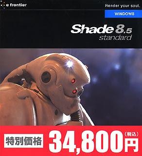 Shade 8.5.1
