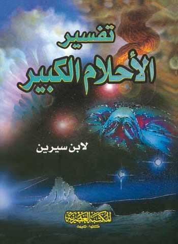 كتاب ابن سيرين لتفسير الاحلام pdf