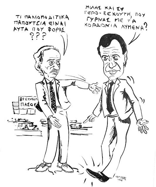 ΠΑΣΟΚ, Συνέδριο γελοιογραφία Νο 3