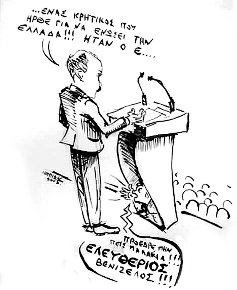 ΠΑΣΟΚ, Συνέδριο γελοιογραφία Νο 1