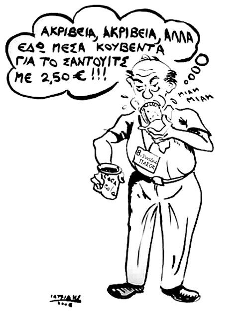 ΠΑΣΟΚ, Συνέδριο γελοιογραφία Νο 2