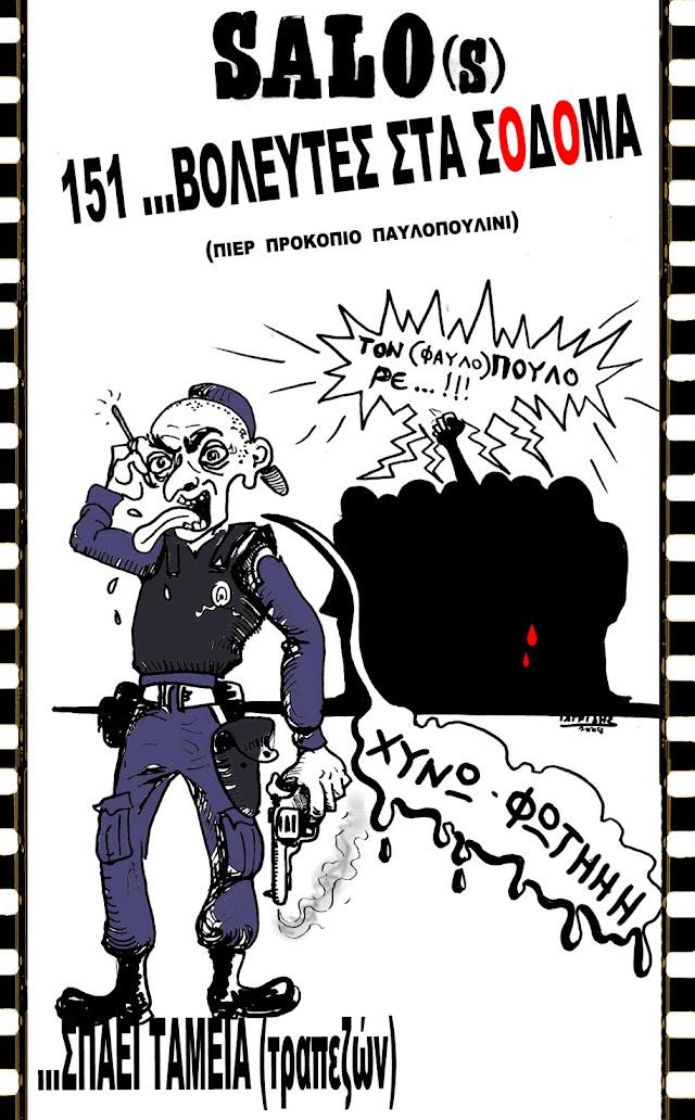 Η δολοφονία του Αλέξη Γρηγορόπουλου