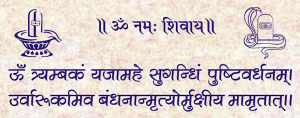 maha mrityunjaya mantra in hindi pdf